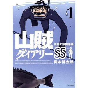 山賊ダイアリーSS(1) イブニングKC/岡本健太郎(著者)