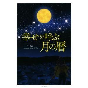 幸せを呼ぶ月の暦/Kei(著者),おおたうに(その他)
