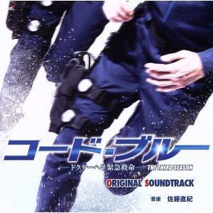 フジテレビ系ドラマ「コード・ブルー」ドクターヘ...の関連商品5