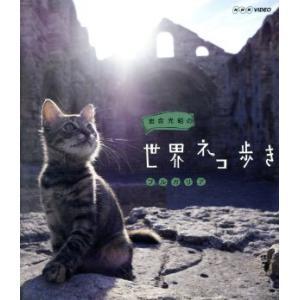 岩合光昭の世界ネコ歩き ブルガリア(Blu−ray Disc)/岩合光昭(撮影)