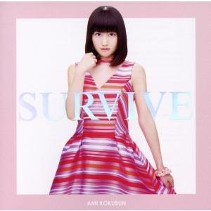 SURVIVE/国分亜美