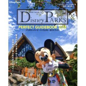 Disney PARKS PERFECT GU...の関連商品4