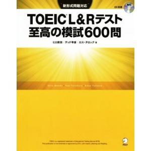 TOEIC L&Rテスト 至高の模試600問 新形式問題対応/ヒロ前田(著者),テッド寺倉(著者),...