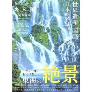 おでかけ大人旅 東海版(4) 流行発信MOOK/流行発信(その他)|bookoffonline