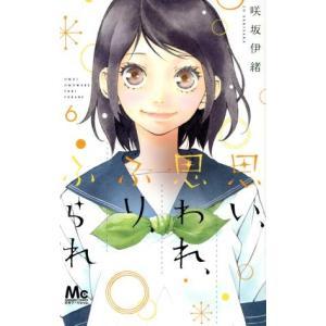 思い、思われ、ふり、ふられ(6) マーガレットC/咲坂伊緒(著者)|bookoffonline