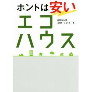 ホントは安いエコハウス/松尾和也(著者),日経ホームビルダー(編者)