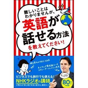 難しいことはわかりませんが、英語が話せる方法を教えてください!/スティーブ・ソレイシィ(著者),大橋...