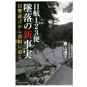 日航123便墜落の新事実 目撃証言から真相に迫る/青山透子(著者)|bookoffonline