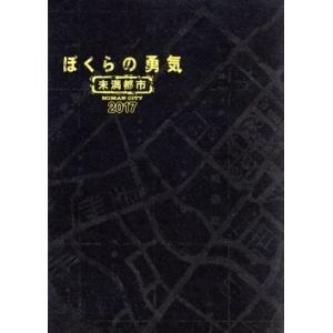 ぼくらの勇気 未満都市2017(Blu-ray...の関連商品3