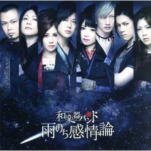 雨のち感情論(LIVE DVD付)/和楽器バンド|bookoffonline