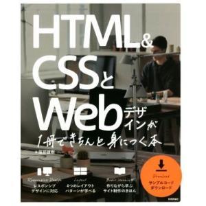 HTML&CSSとWebデザインが1冊できちんと身につく本/服部雄樹(著者)