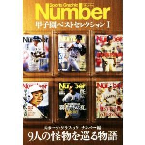 Number 甲子園ベストセレクション(1) 9人の怪物を巡る物語/スポーツ・グラフィックナンバー(編者) bookoffonline