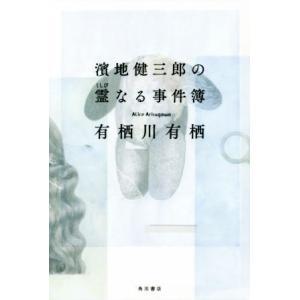 濱地健三郎の霊なる事件簿/有栖川有栖(著者) bookoffonline