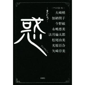惑―まどう― アンソロジー/アンソロジー(著者),アミの会(仮)(著者),大崎梢(著者)|bookoffonline