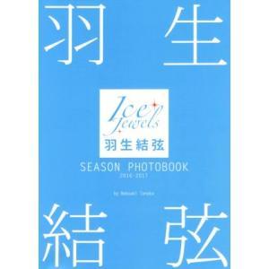 羽生結弦 SEASON PHOTOBOOK 2016−2017 羽生結弦写真集 Ice Jewels...