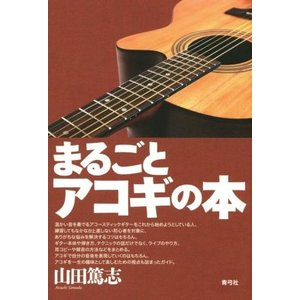 まるごとアコギの本/山田篤志(著者)|bookoffonline