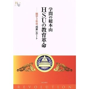 学問の総本山 HSUの教育革命 開学3年目成果レポート/HSU出版会(編者)