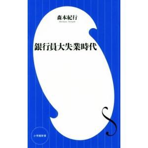 銀行員大失業時代 フィンテックの衝撃 小学館新書/森本紀行(著者)