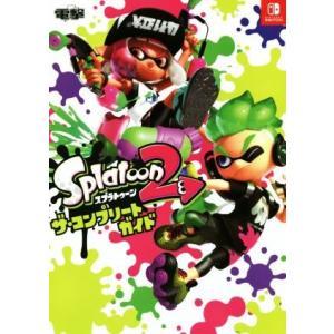 Nintendo Switch スプラトゥーン2 ザ・コンプリートガイド/電撃ゲーム書籍編集部(編者)|bookoffonline