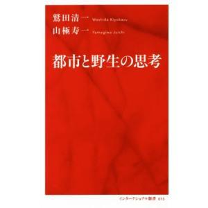 都市と野生の思考 インターナショナル新書/鷲田清一(著者),山極寿一(著者)