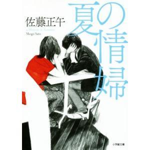 夏の情婦 小学館文庫/佐藤正午(著者)|bookoffonline