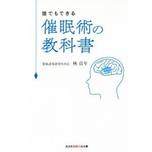 誰でもできる催眠術の教科書 光文社知恵の森文庫/林貞年(著者)