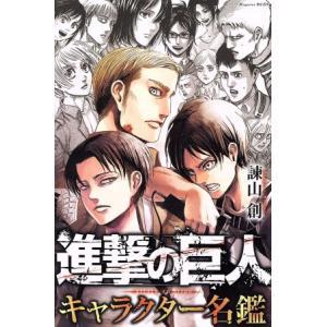 進撃の巨人 キャラクター名鑑 マガジンKCDX/諫山創(著者)
