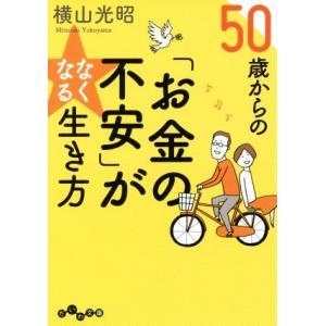 50歳からの「お金の不安」がなくなる生き方 だいわ文庫/横山光昭(著者)|bookoffonline