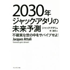 2030年ジャック・アタリの未来予測 不確実な...の関連商品1