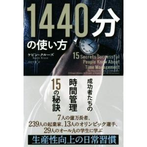 1440分の使い方 成功者たちの時間管理15の秘訣 フェニックスシリーズ/ケビン・クルーズ(著者),...