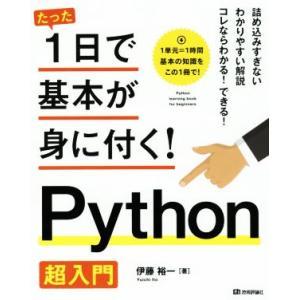 たった1日で基本が身に付く!Python超入門...の関連商品2