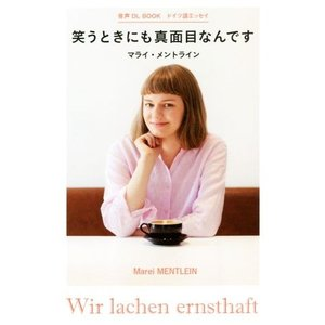 笑うときにも真面目なんです ドイツ語エッセイ 音声DL BOOK/マライ・メントライン(著者)