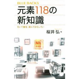 元素118の新知識 引いて重宝、読んでおもしろい ブルーバックス/桜井弘(著者)