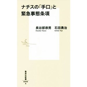 ナチスの「手口」と緊急事態条項 集英社新書/長谷部恭男(著者),石田勇治(著者)