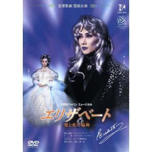エリザベート−愛と死の輪舞−(1996年雪組)/宝塚歌劇団雪組