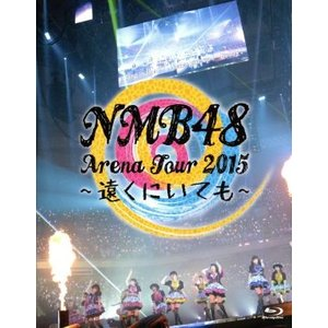 NMB48 Arena Tour 2015 〜遠くにいても〜(Blu−ray Disc)/NMB48|bookoffonline