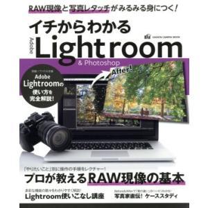 イチからわかるLightroom&Photoshop RAW現像と写真レタッチがみるみる身につく! ...
