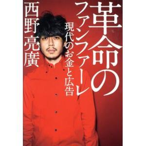 革命のファンファーレ 現代のお金と広告/西野亮廣(著者)