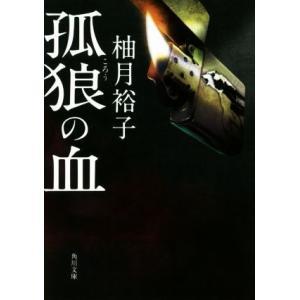 孤狼の血 角川文庫/柚月裕子(著者)|bookoffonline