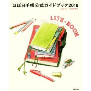 ほぼ日手帳公式ガイドブック(2018) LIFEのBOOK/ほぼ日刊イトイ新聞(著者) bookoffonline