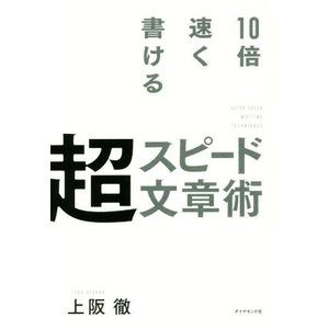 10倍速く書ける超スピード文章術/上阪徹(著者)