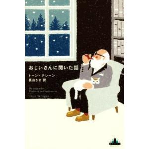 おじいさんに聞いた話 新潮クレスト・ブックス/トーン・テレヘン(著者),長山さき(訳者)|bookoffonline