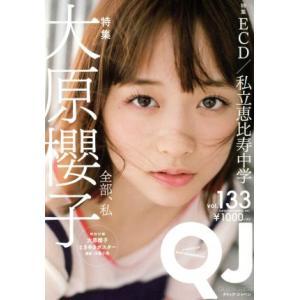 クイック・ジャパン(vol.133) 特集 大...の関連商品2