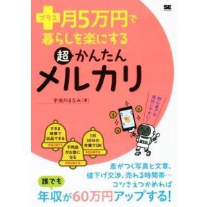 プラス月5万円で暮らしを楽にする超かんたんメルカリ/宇田川まなみ(著者)
