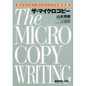 ザ・マイクロコピー Webコピーライティングの新常識/山本琢磨(著者),仲野佑希(その他)