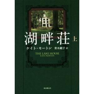 湖畔荘(上)/ケイト・モートン(著者),青木純子(訳者)|bookoffonline