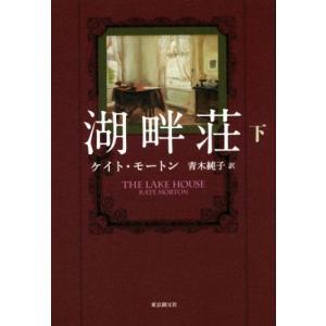 湖畔荘(下)/ケイト・モートン(著者),青木純子(訳者)|bookoffonline