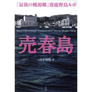 売春島 「最後の桃源郷」渡鹿野島ルポ/高木瑞穂(著者)