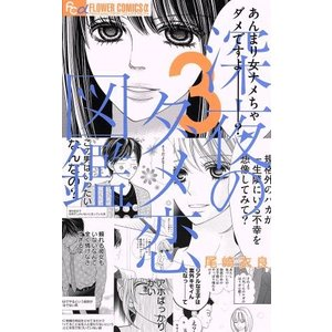 深夜のダメ恋図鑑(3) フラワーCアルファ/尾崎衣良(著者)|bookoffonline