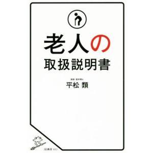 老人の取扱説明書 SB新書403/平松類(著者)|bookoffonline